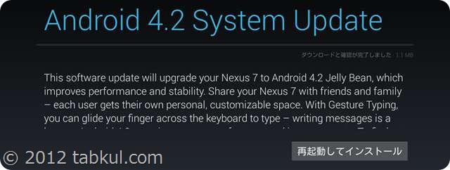 root化済み Nexus 7 で Android 4.2.1 を自動更新した話