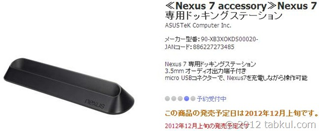 Nexus 7 ドッグについて、ASUS「2012年12月上旬の発売予定です。」 って!!!