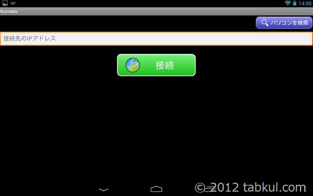 Nexus 7 セカンドディスプレイ化(3) | 「komado」の実力