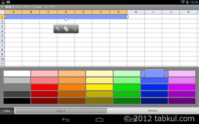 Nexus 7 仕事化 | 「Quickoffice Pro」の使い方、QuickSheetの実力