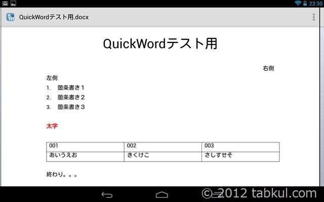 Nexus 7 仕事化 | 簡素なWord ファイルは「QuickWord」で使えるか