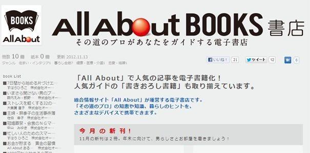 オールアバウト、「All About Books」開設で電子書籍事業に参入へ