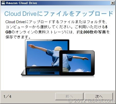 (図解)Amazon提供「Cloud Drive デスクトップアプリ」の使い方、アップロードしてみた