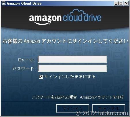 Amazon提供「Cloud Drive デスクトップアプリ」をインストールしてみた(ダウンロード方法)