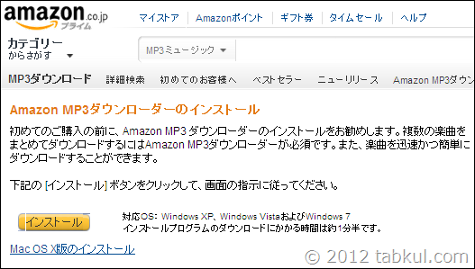 「Amazon MP3 ダウンローダー」をインストール、設定画面など