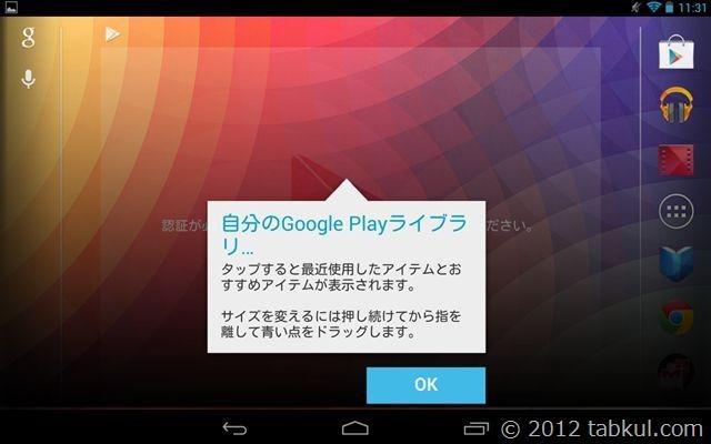 続・「Android4.2」でマルチアカウント体験(ユーザーのセットアップ編)
