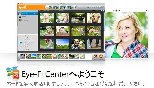 Eye-Fi 購入レビュー | 容量を気にしないで撮影する方法 (エンドレスモード 設定 編)