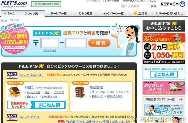 速報!NTT東西、「フレッツ光」を来月から月額20~30%値下げへ