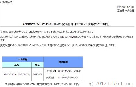 富士通、Windows 8 「ARROWS Tab Wi-Fi QH55/J」が発売延期
