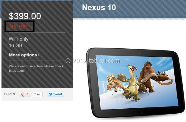 Google、「Nexus 10」が海外で売り切れに、、、日本は遅くなる!?