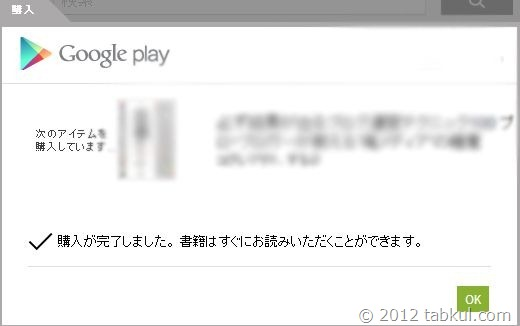 Google Play のクーポンで 本は買えるのか、テストしてみた