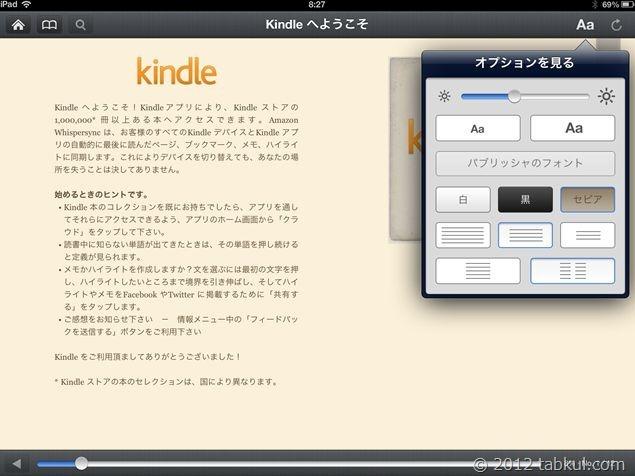iPad に Kindleアプリ をインストールした感想、無料辞書が便利な件(漢字、英語OK!)