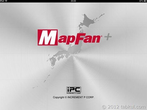 無料のiOS地図アプリ「MapFan+」をインストール、発表直後は真っ暗だった