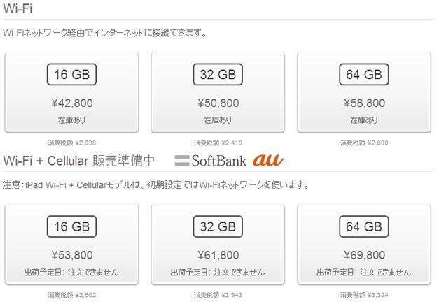 アップル、iPad 第4世代 Cellular版が「販売準備中」へ / Wi-Fi 在庫あり / iPad mini 2週待ち