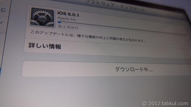 アップル、「iOS6.0.1」リリース!! さっそく更新してみる