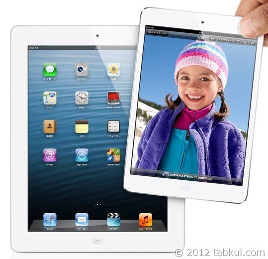 ソフトバンクとKDDI、「iPad」と「iPad mini」を11月30日発売へ