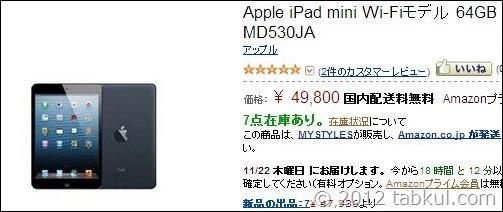 Appleの「iPad mini」がアマゾンで在庫あり、即納状態に