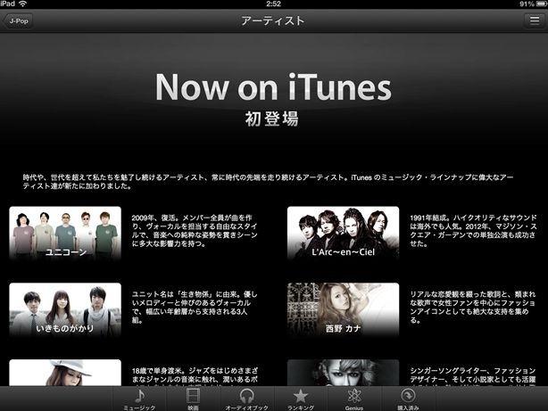 Sony Music、iTunes Storeで楽曲配信スタート!1曲250円