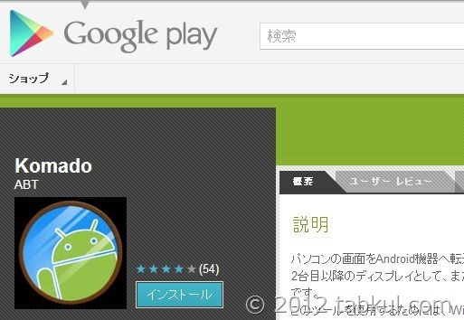Nexus 7 をPCのセカンドディスプレイにできる「Komado」を調べてみた