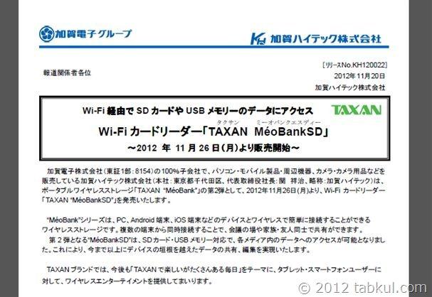 「MeoBank SD」のアプリについて、加賀ハイテックさんに電話してみた