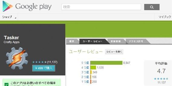 Android自動化アプリ「Tasker」の無料版apkをインストールしてみた