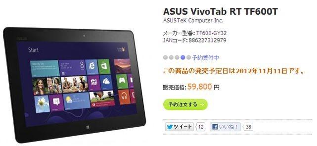 「ASUS VivoTab RT TF600T」が11月11日発売予定に