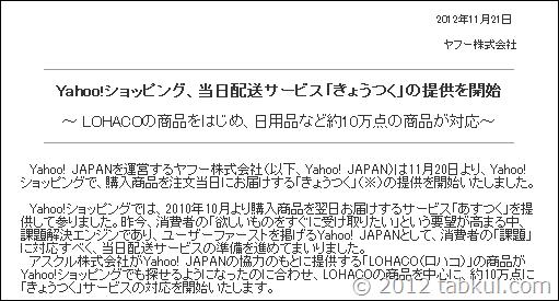 Yahoo!ショッピング、当日配送サービス「きょうつく」を開始!
