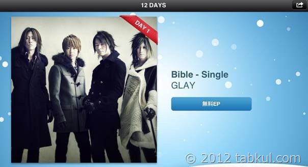 iTunes 12 DAYS プレゼント 1日目 「GLAY Bible – Single」