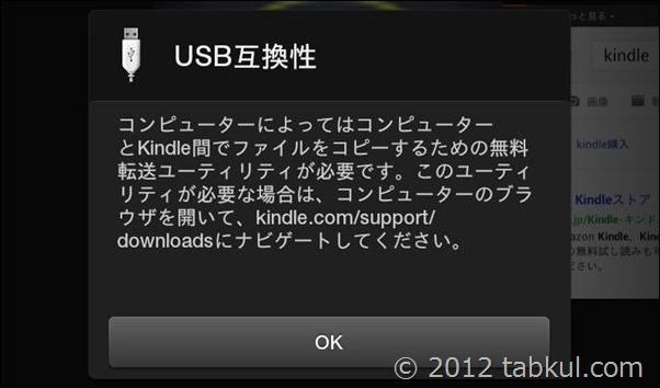 Kindle Fire HD レビュー 30   root化への道(中)「USBドライバー と root化ファイル入手編」