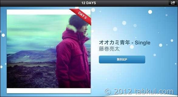 iTunes 12 DAYS プレゼント 5日目 音楽「オオカミ青年(藤巻亮太)」