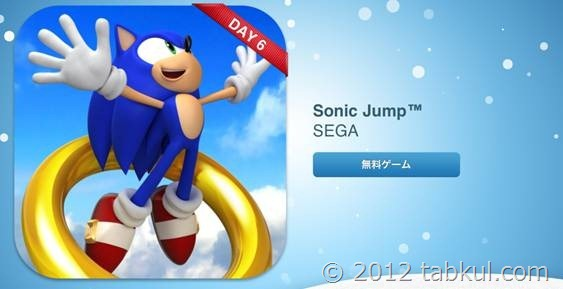 iTunes 12 DAYS プレゼント 6日目 ゲーム「Sonic Jump SEGA」