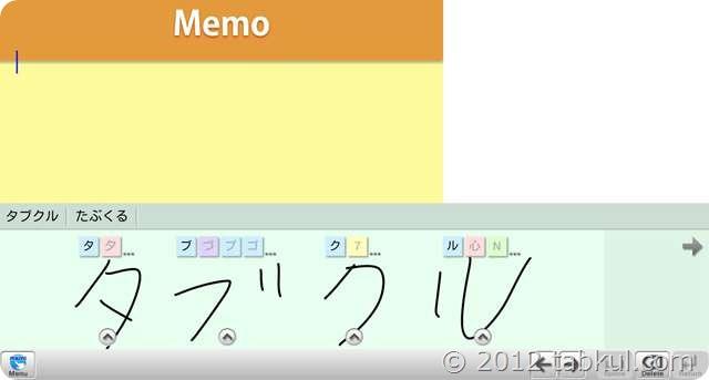 「7notes with mazec」の設定方法 と 感想、Nexus 7 に必要か