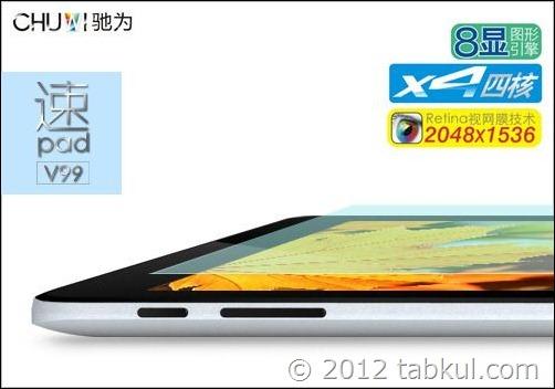 9.7インチ / Retina / クアッドコア 「Chuwi 速PAD V99」が近日発売か