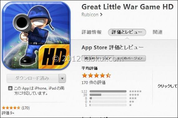 ファミコンウォーズ系 iOSアプリ「Great Little War Game HD」が無料セール中!