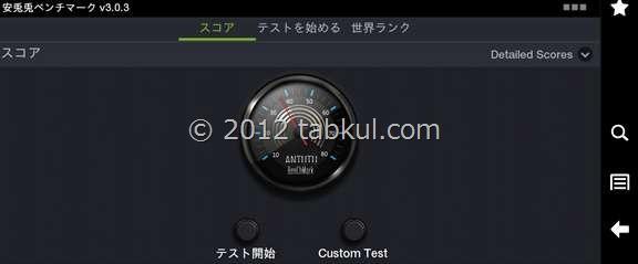 Kindle Fire HD レビュー 20 | Antutu ベンチマークを測定、Nexus 7 と比較する