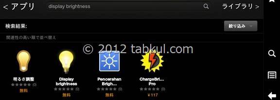 Kindle Fire HD レビュー 18 | Display brightness で画面は白くなるのか