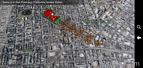 Kindle Fire HD レビュー 26 | Google Earthをインストール、サンタを追いかける
