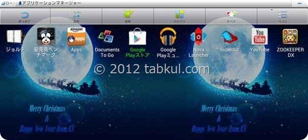 Kindle Fire HD レビュー 11   Google Playストア の入手 (Google Play への道 3)