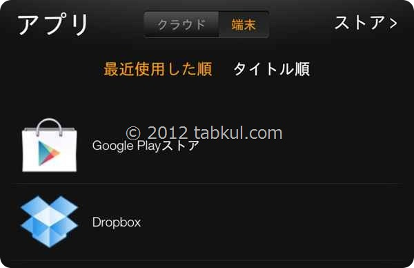 Kindle Fire HD レビュー 12   Playストアをインストールしたけれど、、、
