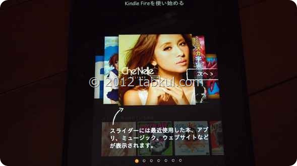 Kindle Fire HD 購入レビュー03 | 初回セットアップからホーム画面まで