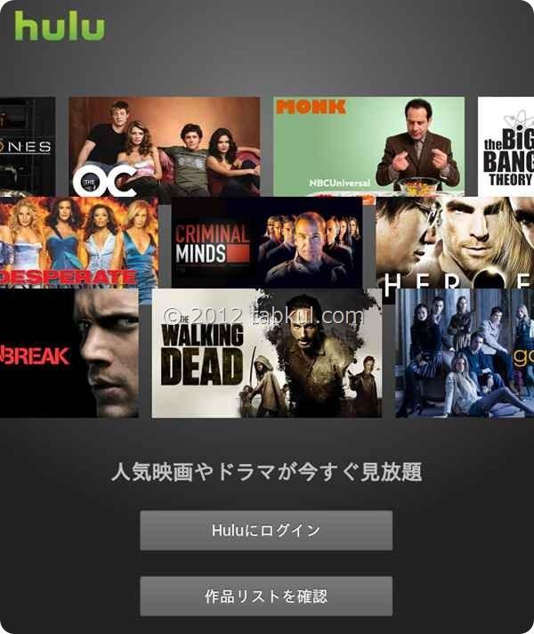 Kindle Fire HD レビュー 13 | hulu をバックアップからインストール、起動するのか