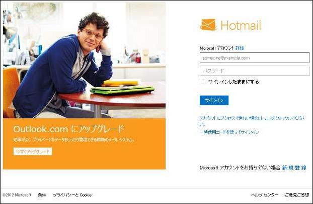 Windows 8 入門02 | Microsoftアカウントを取得する