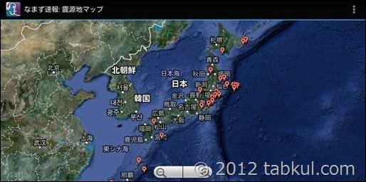 Nexus 7 で地震対策、「なまず速報」の使用レビュー