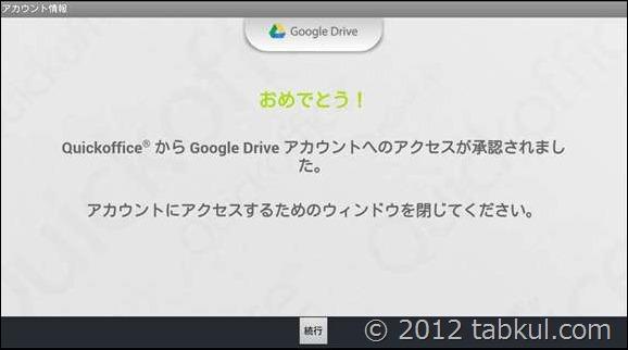 Nexus 7 仕事化 | Office系ファイルを開きたい(Quickoffice Pro編)