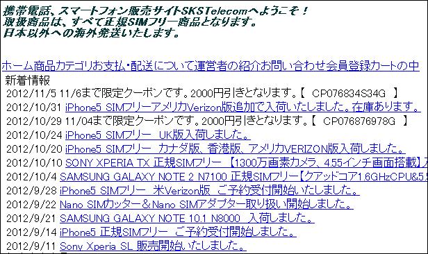 SIMフリーのスマホが届かないというトラブル、消費者庁注意喚起