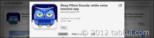 睡眠支援、癒し系 iOSアプリ「Sleep Pillow Sounds」が本日無料