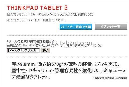 レノボ、ThinkPad Tablet 2 の出荷を2013年1月下旬に延期
