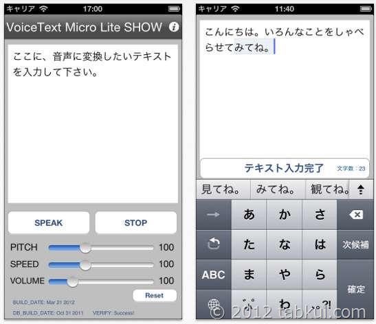 動画UP、モヤさま の声が再現できるアプリ「VoiceText Micro Lite SHOW」が良い件