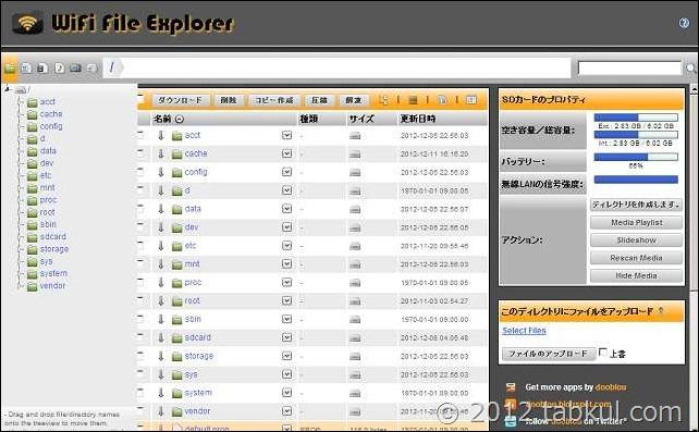使える!WiFi管理アプリ「WiFi File Explorer PRO」が良いという話