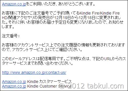 アマゾンから「Kindle Fire HD」発送日の連絡が届いた話